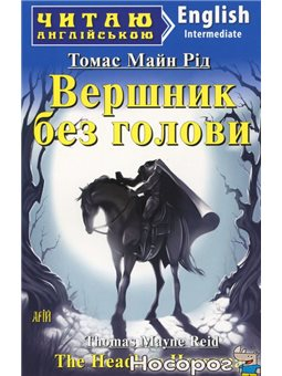 Всадник без головы / The Headless Horseman Арий [9789664986790]