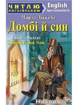 Домби и сын Арий [9789664986387]