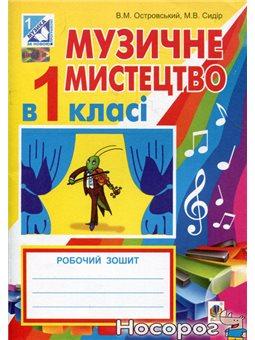 Музыкальное искусство в 1 классе. Рабочая тетрадь Учебная книга - Богдан [9789661029018]