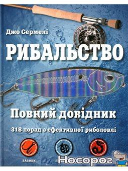 Рыболовство. Полный справочник КМ-БУКС [9786177535538]