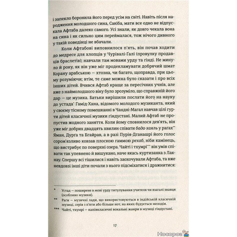 Фото Министерство предельного счастья Видавництво Старого Лева [9786176797197]
