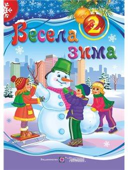 Веселая зима: тетрадь 2 класс Учебники и пособия [9789660725942]