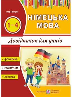 Изучаем немецкий С доволен: довидничок по немецкому языку для учеников начальных классов Учебники и пособия [9789660720770]