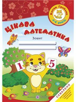 Занимательная математика. Тетрадь для детей 4-5 лет Учебники и пособия [9789660726246]