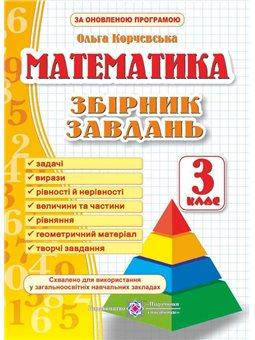 Математика. 3 класс. Сборник задача Учебники и пособия [9789660722064]