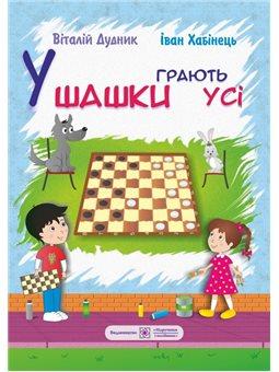 В шашки Играют все Учебники и пособия [9789660722088]