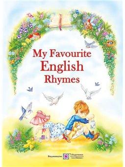 My Favourite English Rhymes. Мои любимые стихи на английском языке Учебники и пособия [9789660722927]
