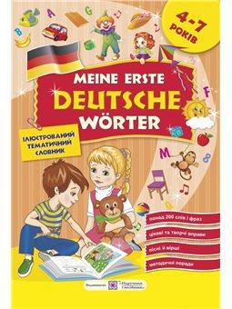 Мои первые немецкие слова. Иллюстрированный тематический словарь для детей 4-7 лет Учебники и пособия [9789660727823]