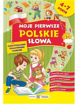 Мои первые польские слова. Иллюстрированный тематический словарь для детей 4 - 7 лет Учебники и пособия [9789660727830]