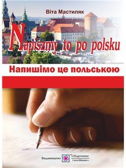 Napiszmy to po polsku. Напиши это польски: учебное пособие Учебники и пособия [9789660728417]