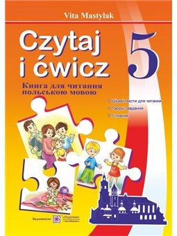 Книга для чтения на польском языке. 5 класс (первый год обучения) Учебники и пособия [9789660729681]