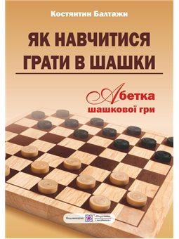 Как навчитися играть в шашки. Азбука шашечной игры Учебники и пособия [9789660730472]