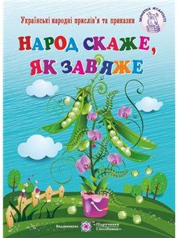 Народ скажет, как завяжет. Украинские народные пословицы и поговорки Учебники и пособия [9789660731165]