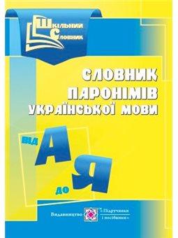 Словарь паронимов украинского языка Учебники и пособия [9789660731882]