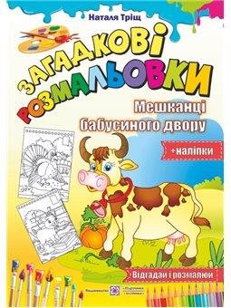 Загадочно раскраски: жители Бабушкин двора (+ наклейки) Учебники и пособия [2255555500828]