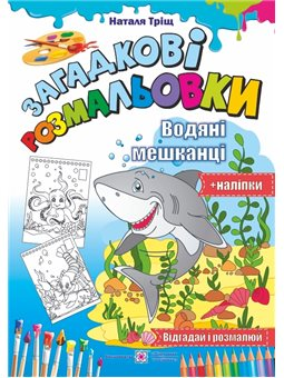Загадочно раскраски: водяные жители (+ наклейки) Учебники и пособия [2255555500811]
