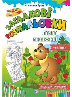 Загадочно раскраски: лесные жители (+ наклейки) Учебники и пособия [2255555500804]