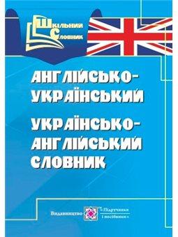 Англо-украинский, украинский-английский словарь Учебники и пособия [9789660732285]