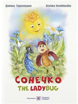 Солнышко. The lady bug (рус. И англ. Языках) Учебники и пособия [9789660733213]