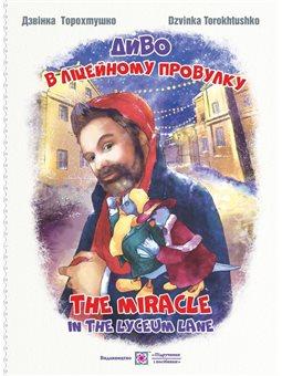 Чудо в лицейном переулке. The miracle in the Lyceum lane (рус. И англ. Языках) Учебники и пособия [9789660733220]