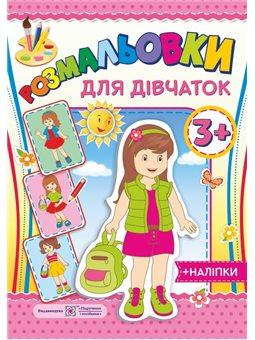 Раскраски: для девочек (+ наклейки) Учебники и пособия [2255555501597]