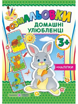 Раскраски: домашние любимцы (+ наклейки) Учебники и пособия [2255555501610]