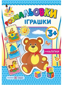 Раскраски: игрушки (+ наклейки) Учебники и пособия [2255555501603]
