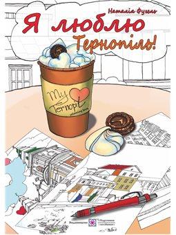 Я люблю Тернополь. Антистрессовое раскраска Учебники и пособия [2255555501207]