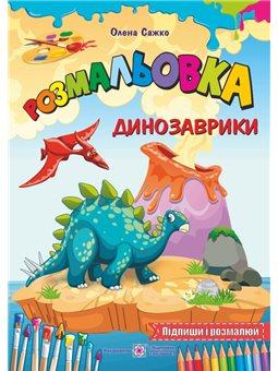 Раскраска: динозаврики Учебники и пособия [2255555502051]