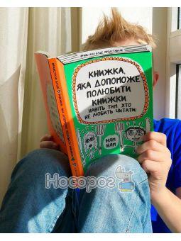 .АРТБУКС Книжка, яка допоможе полюбити книжки навіть тим, хто не любить читати!