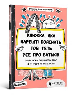 Книжка, яка нарешті пояснить тобі геть усе про дівчаток і хлопчиків