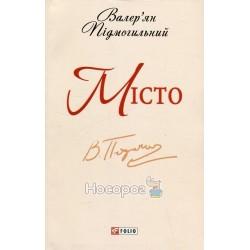 "Город ""Folio"" (укр.)"