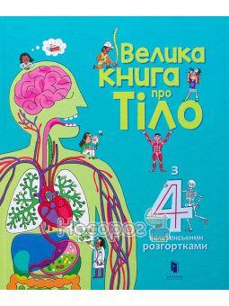 .АРТБУКС Велика книга про тіло