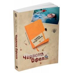 """Червона Офелія """"КМ Букс"""" (укр.)"""