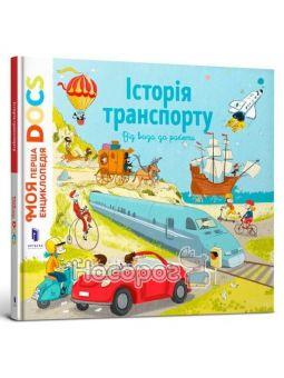 Моя енциклопедія DOCS Історія транспорту