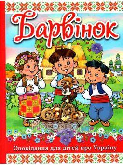 Оповідання для дітей про Україну