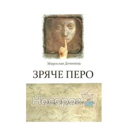 """Зрячае перо """"Карпатська вежа"""" (укр.)"""