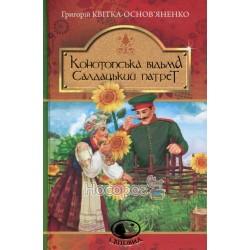 Світовид Квітка-Основ'яненко Г. Конотопська відьма/Салдацький партрет