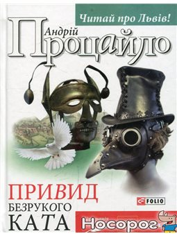 .Фолио Призрак безрукого палача Андрей Процайло