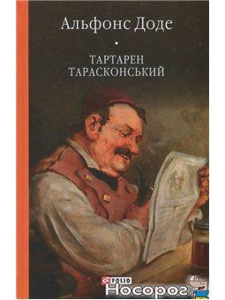 .Фолио Тартарен Тарасконський Альфонс Доде