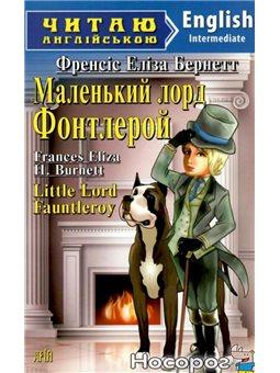 .Арий Маленький лорд ФонтЛеРой / Little Lord Fauntleroy Фрэнсис Бернетт