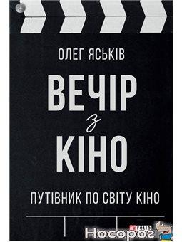.Фолио Вечер с кино. Путеводитель по миру кино Олег Яськив