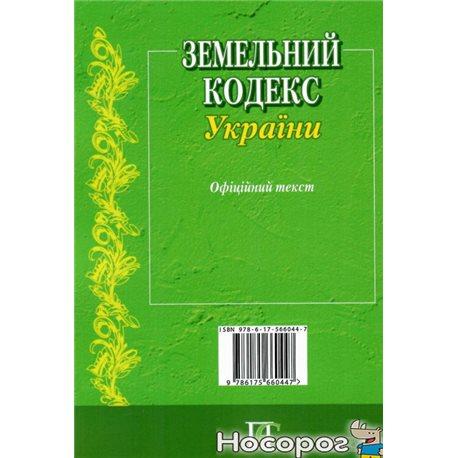 Фото .Алерта Земельный кодекс Украины