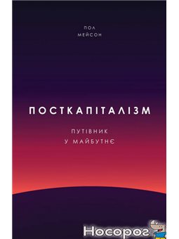 .Наш Формат посткапитализм. Путеводитель в будущее Пол Мейсон