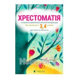 Хрестоматія для читання в 3, 4 класах суч. укр. дит. літератури