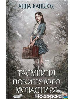 .АССА Тайна заброшенного монастыря Анна Каньтох