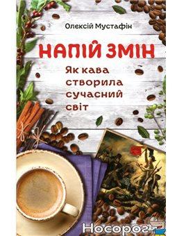 .Фолио Напиток изменений. Как кофе створе современный мир Алексей Мустафин