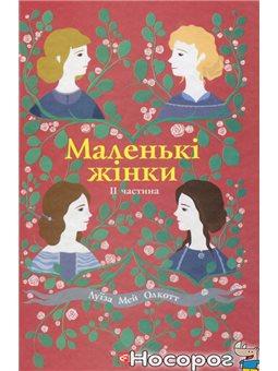 .Фолио Маленькие женщины. Книга 2 Луиза Мэй Олкотт