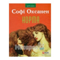 """Карта світу - Норма """"Folio"""" (укр.)"""