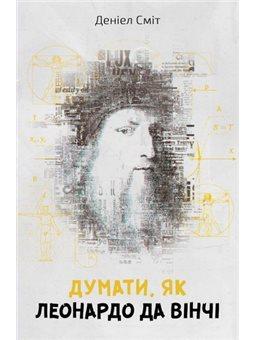 .Эксмо думать, как Леонардо да Винчи. Смит Дэниэл - (9789669480651)